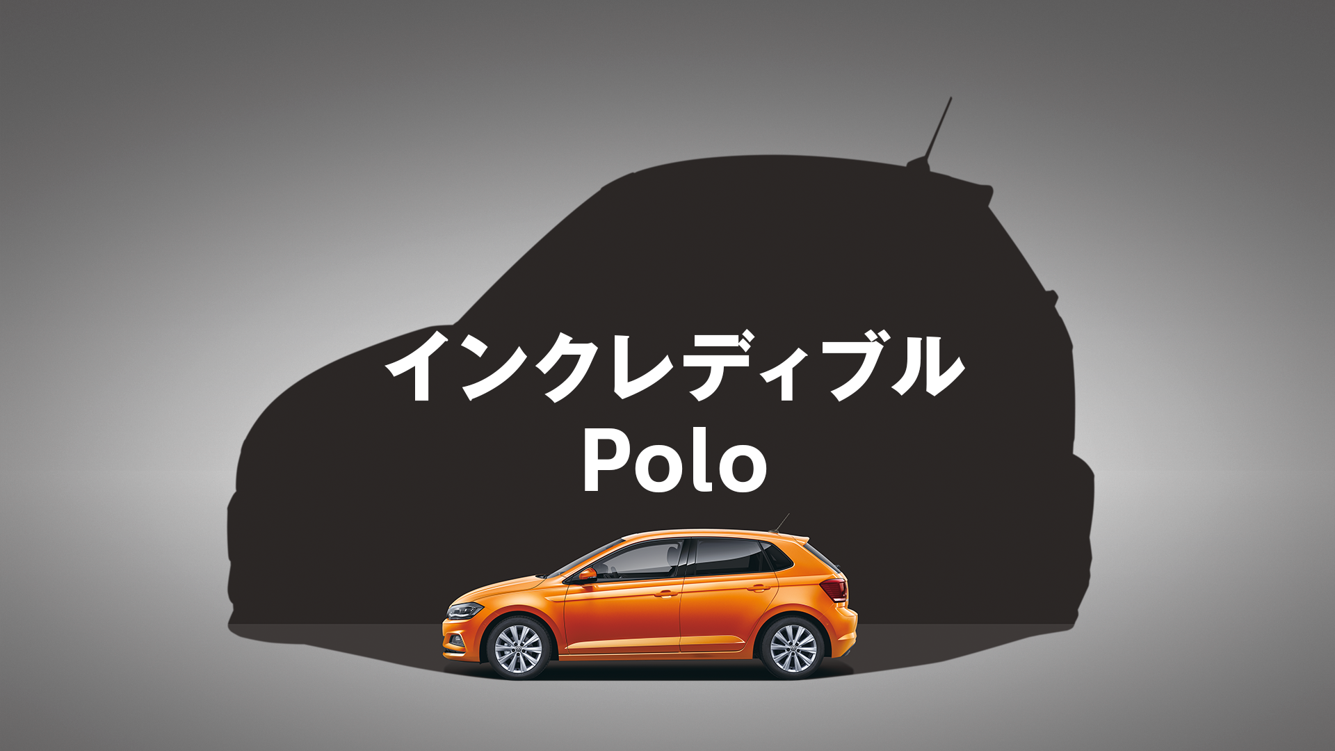 Polo Comfortline Limited デビュー
