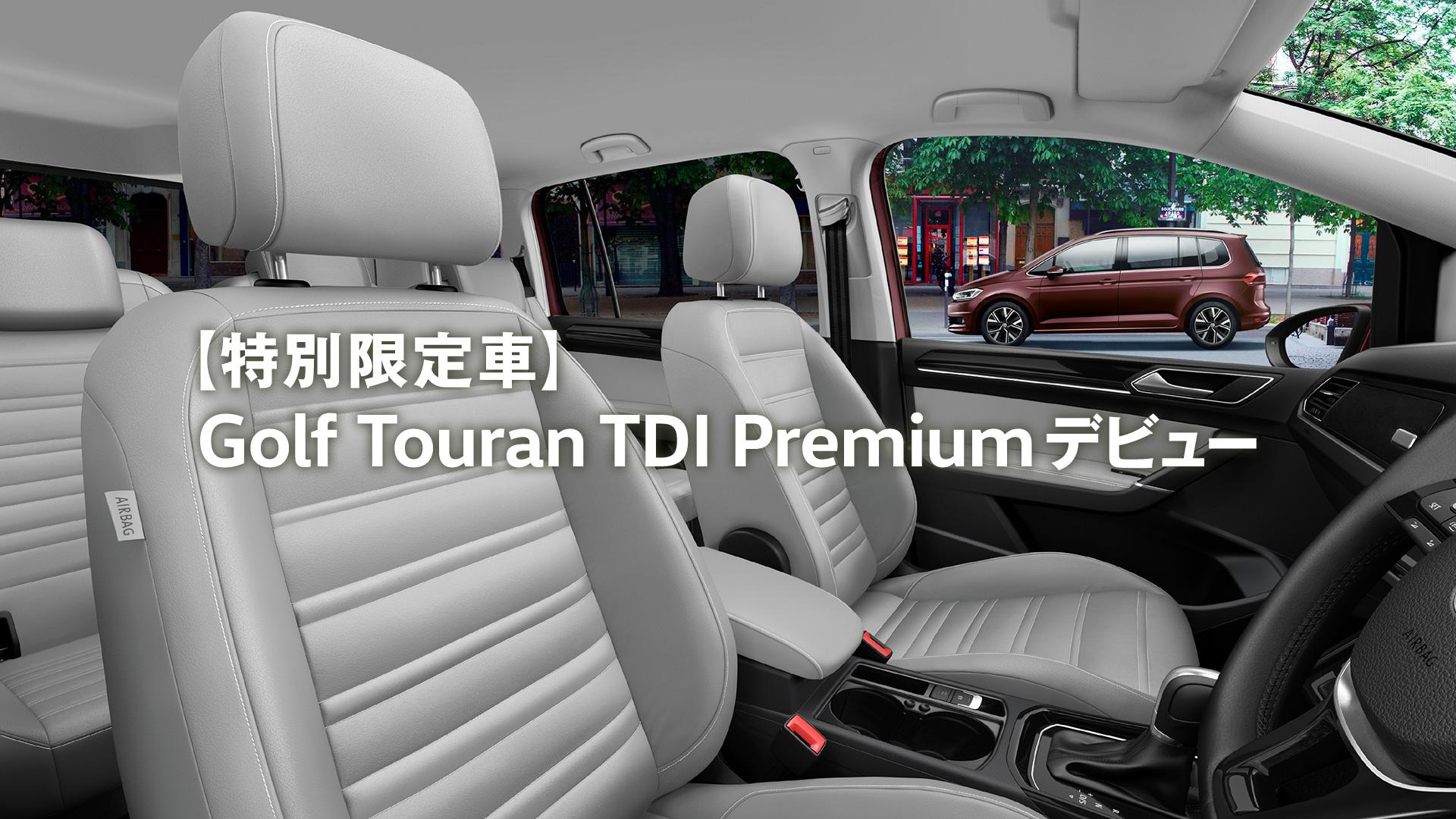Golf Touran TDI Premium