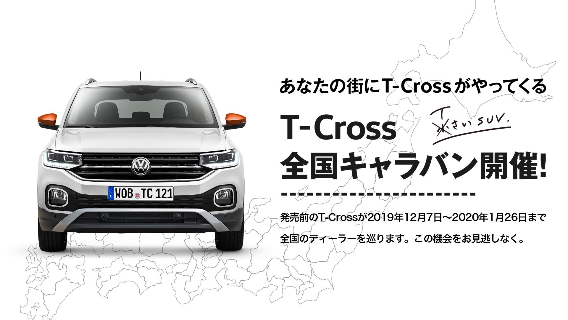 T-Cross全国キャラバン開催