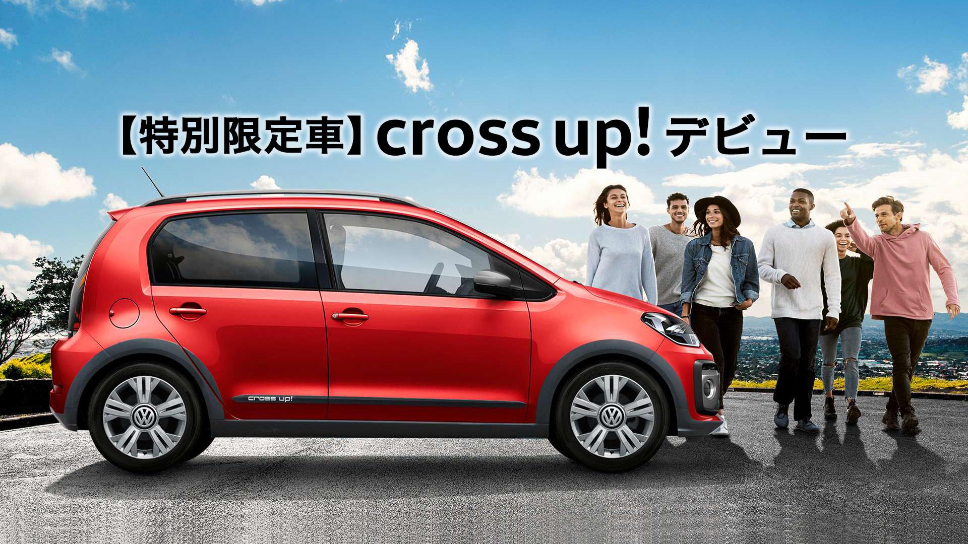 特別限定車 cross up! デビュー