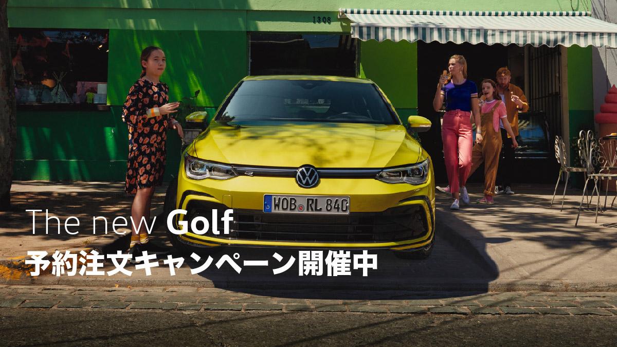 第8世代新型Golf予約注文キャンペーン